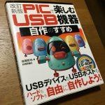 USBでスイッチを作ろう!!7