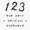123アプリ開発状況