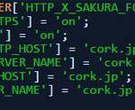 さくらインターネットでWordPressをSSL化してみる