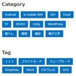 Simplicity2の設定(タグ・カテゴリーの表示変更)